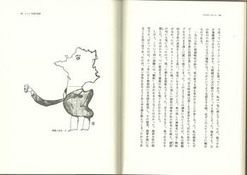 197806イソップを探す寓話(『書きおろし酒の寓話』2.jpg