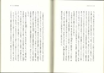 197806イソップを探す寓話(『書きおろし酒の寓話』3.jpg