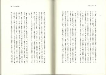 197806イソップを探す寓話(『書きおろし酒の寓話』4.jpg