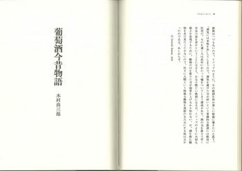 197806イソップを探す寓話(『書きおろし酒の寓話』5.jpg