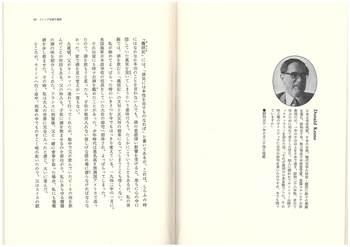 197806イソップを探す寓話(『書きおろし酒の寓話』サントリー)2.jpeg