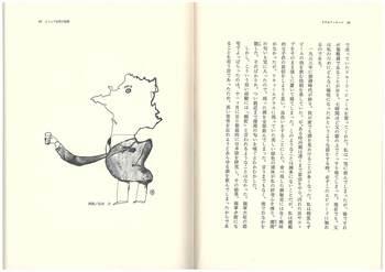 197806イソップを探す寓話(『書きおろし酒の寓話』サントリー)3.jpeg