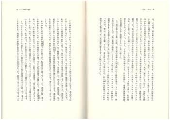 197806イソップを探す寓話(『書きおろし酒の寓話』サントリー)4.jpeg