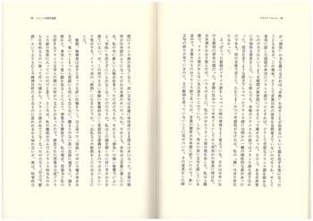 197806イソップを探す寓話(『書きおろし酒の寓話』サントリー)5.jpeg