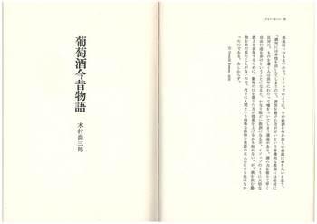 197806イソップを探す寓話(『書きおろし酒の寓話』サントリー)6.jpeg