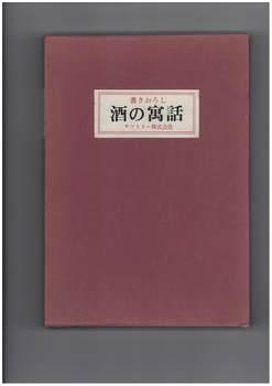 197806イソップを探す寓話(『書きおろし酒の寓話』サントリー)函.jpeg