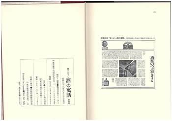 197806イソップを探す寓話(『書きおろし酒の寓話』サントリー)奥付.jpeg