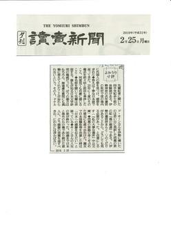 2019-02-25讀賣新聞よみうり寸評.jpg