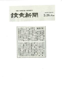 2019-02-26読売新聞「編集手帳」.jpg