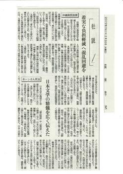 2019-02-26読売新聞社説(日本文学の精髄を広く伝えた)1.jpg