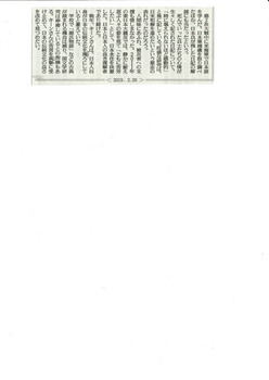2019-02-26読売新聞社説(日本文学の精髄を広く伝えた)2.jpg