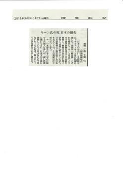 2019-03-07讀賣新聞読者欄(キーン氏の死日本の損失).jpg