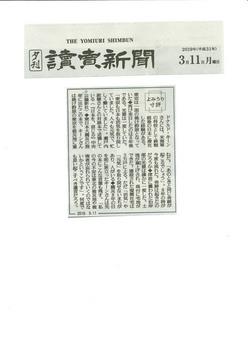 2019-03-11讀賣新聞よみうり寸評.jpg
