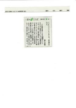 2019-04-06朝日新聞折々のことば(瀬戸内寂聴).jpg