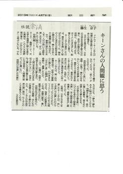 2019-04-07朝日新聞社説余滴(キーンさんの人間観に思う).jpg