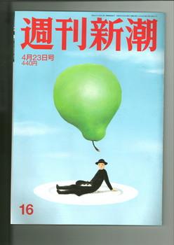20200423週刊新潮『三島由紀夫を巡る旅』書評1.jpg