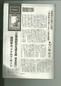 20200423週刊新潮『三島由紀夫を巡る旅』書評2.jpg