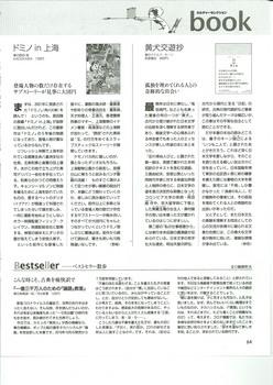 20200526婦人公論『黄犬交遊抄』書評2.jpg