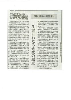 20210503東京新聞『日本を寿ぐ』(『碧い目の太郎冠者』).jpg